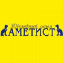 Аметист