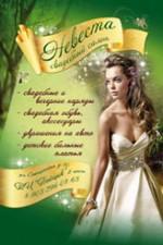 Невеста, свадебный салон