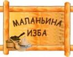 Маланьина изба, кафе